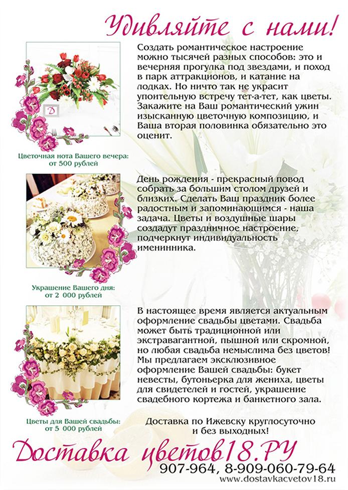 Украшение ужина цветами