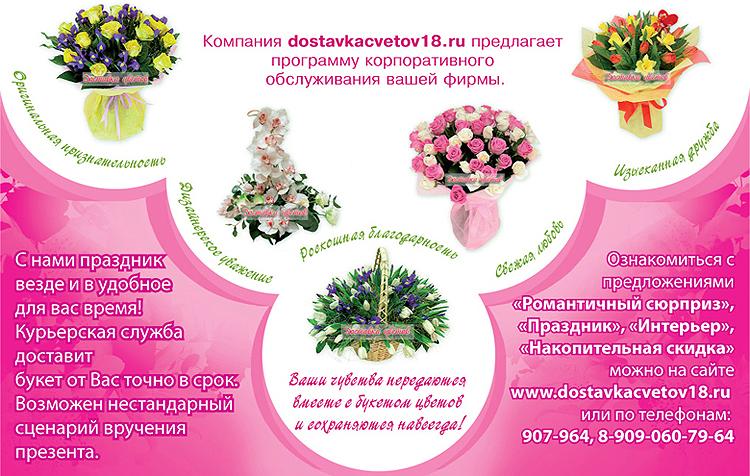 Доставка цветов 18 ру ижевск