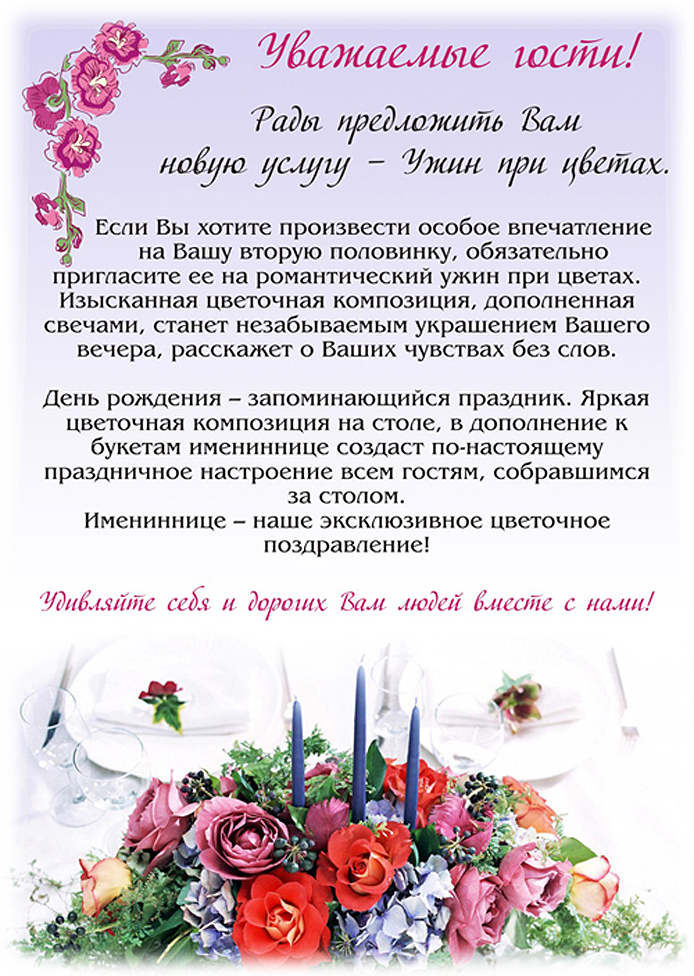 Ужин при цветах