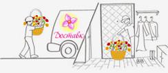 Доставка цветов в Ижевске