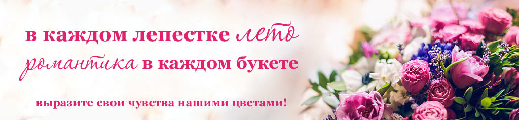 Доставка цветов18.ру